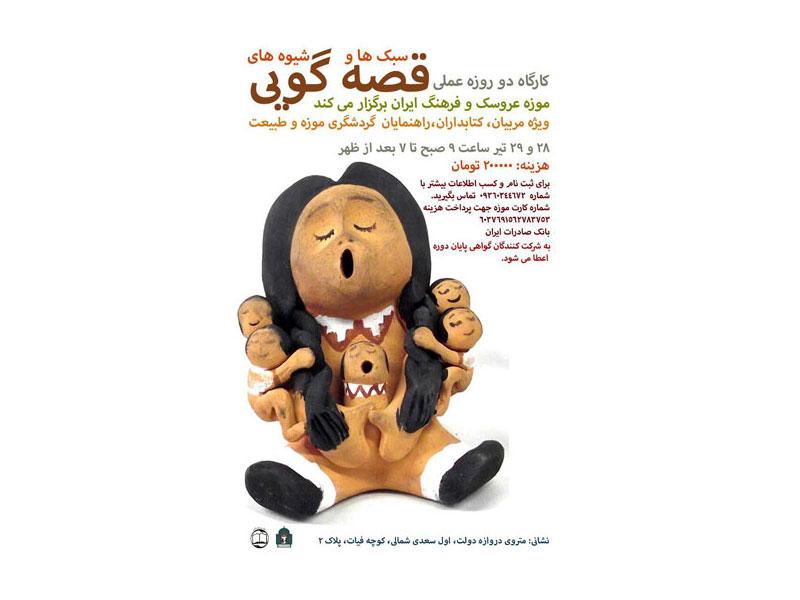 کارگاه سبکها و شیوههای قصهگویی موزه عروسک و فرهنگ ایران برگزار میشود