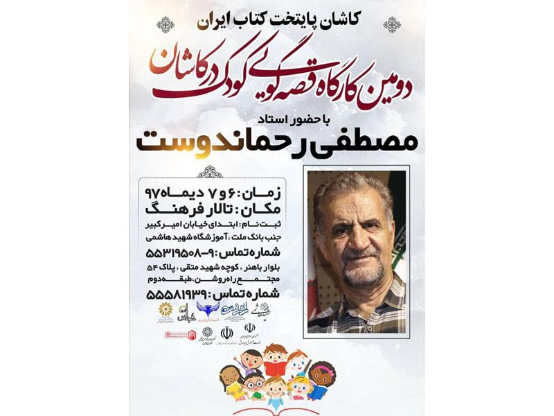 کارگاه قصه گویی کودک در کاشان برگزار میشود