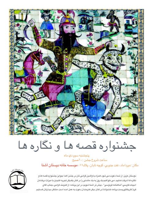 جشن اهدای جایزه جشنواره قصه ها و نگاره ها