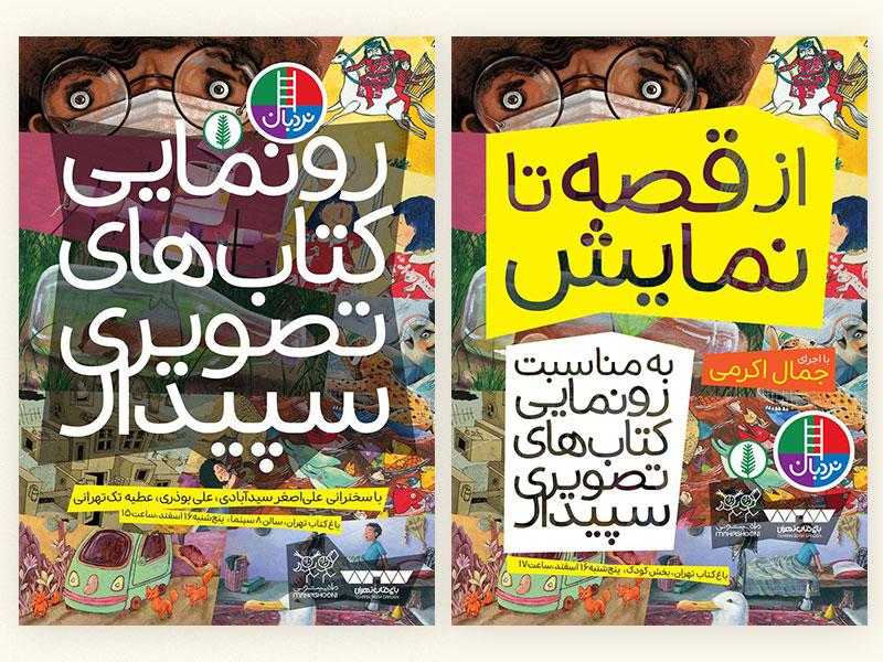 رونمایی از کتابهای تصویری برای کودکان با موضوع محیط زیست