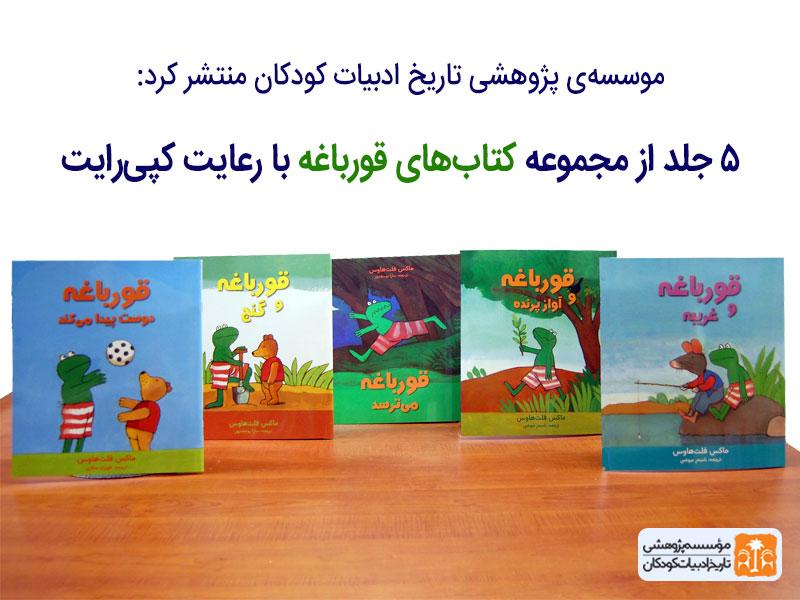 پنج جلد از مجموعه کتاب های قورباغه با رعایت کپیرایت منتشر شد