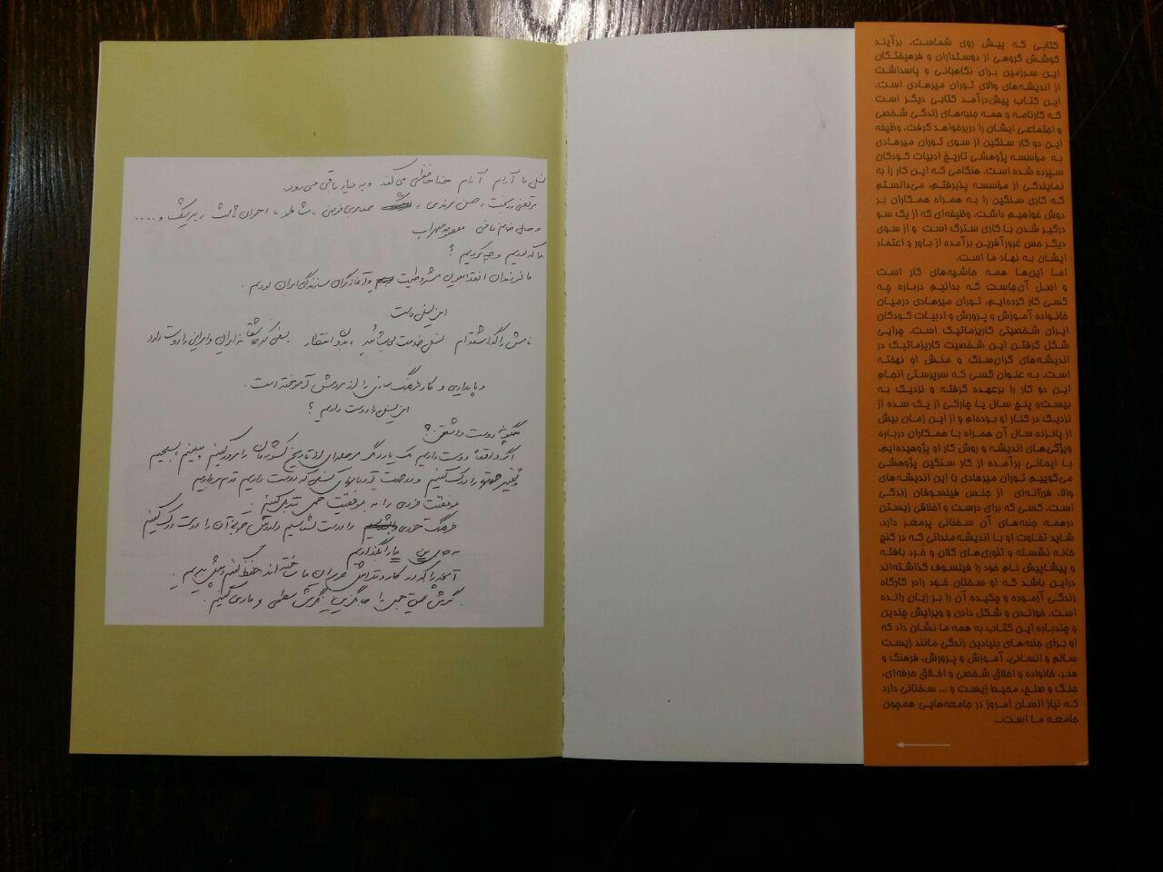 دستنوشته بانو توران میرهادی در کتاب گفتوگو با زمان