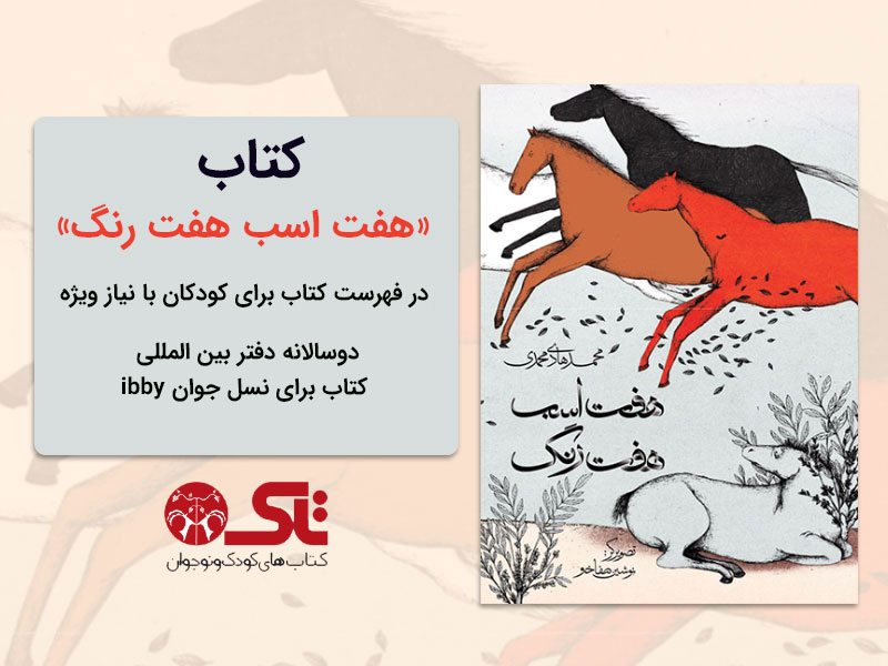 کتاب هفت اسب هفت رنگ در فهرست کتاب برای کودکان با نیاز ویژه دوسالانه دفتر بین المللی IBBY