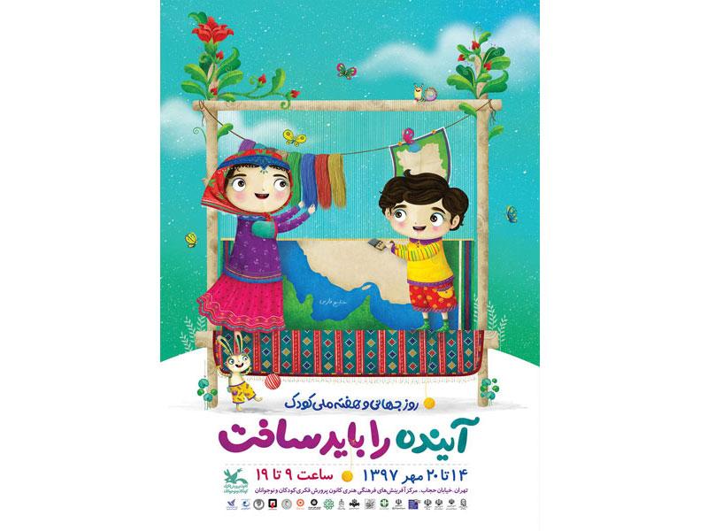 هفته ملی کودک سال ۱۳۹۷ با شعار آینده را باید ساخت برگزار میشود