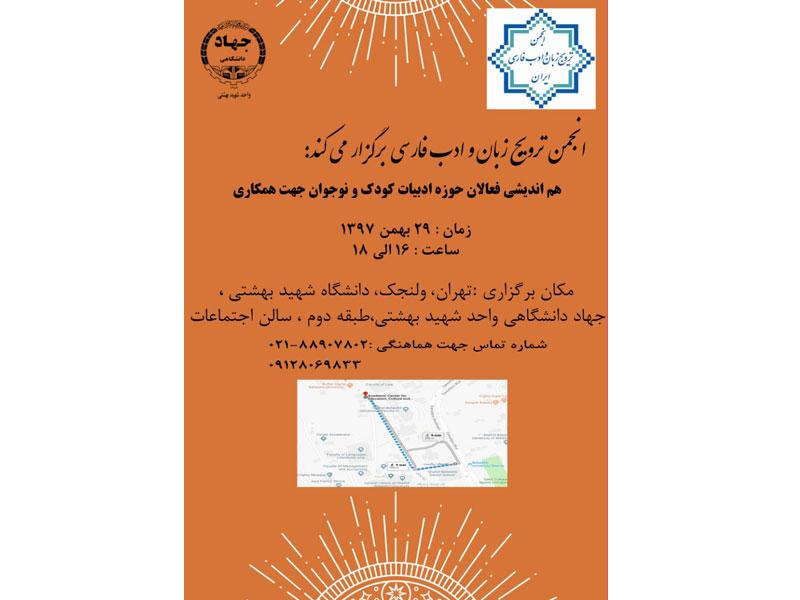 نشست هماندیشی فعالان حوزه ادبیات کودک و نوجوان برگزار میشود