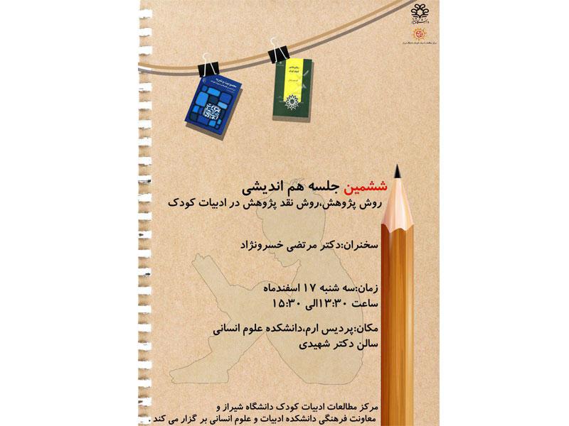 نشست بررسی «روش پژوهش و روش نقد پژوهش در ادبیات کودکان» برگزار میشود