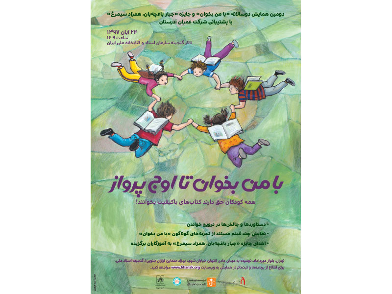 دومین همایش دوسالانه «با من بخوان» و جایزه باغچهبان برگزار میشود