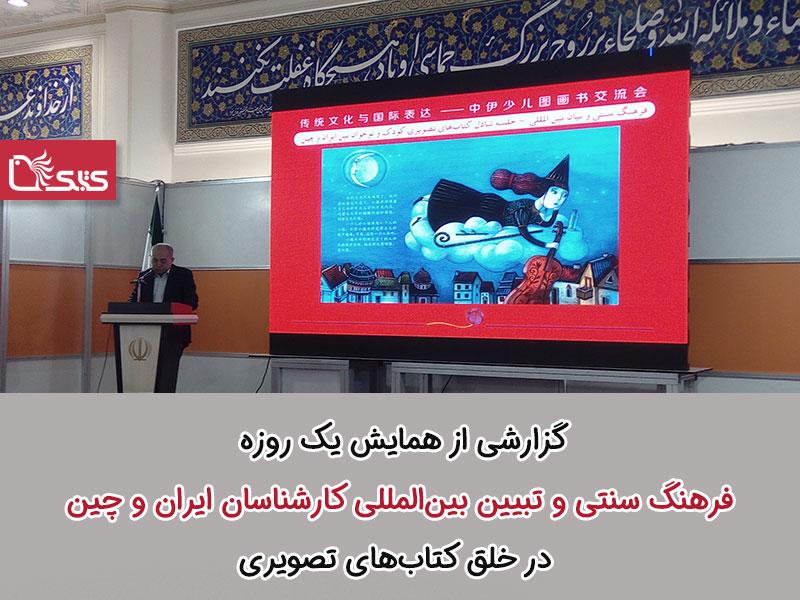 گزارشی از همایش یک روزه فرهنگ سنتی و تبیین بینالمللی کارشناسان ایران و چین در ایجاد کتابهای تصویری