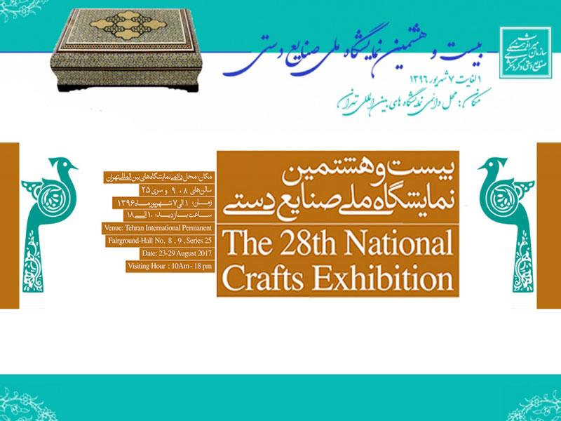 آشنایی با هنرهای سنتی در بیست و هشتمین نمایشگاه صنایع دستی