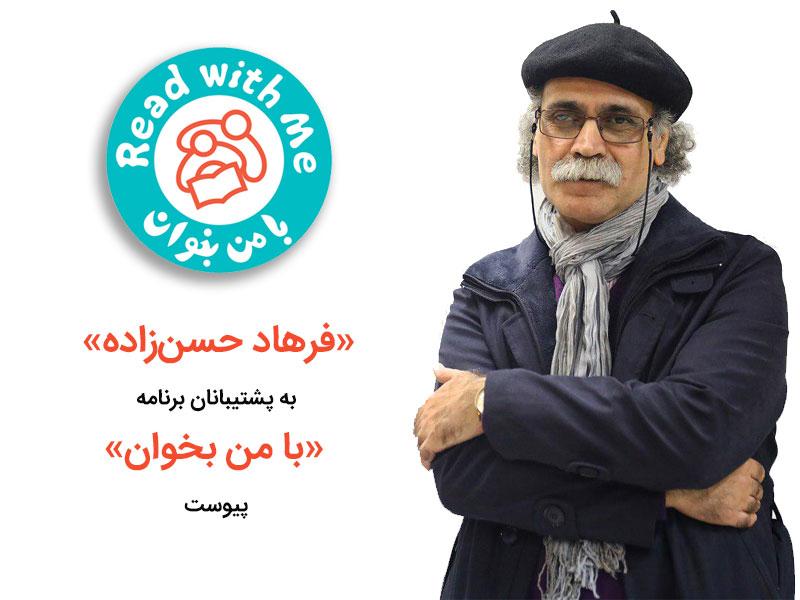 فرهاد حسنزاده به پشتیبانان برنامه «با من بخوان» پیوست