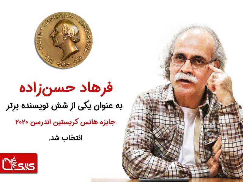 فرهاد حسن زاده به عنوان یکی از شش نویسنده برتر جایزه هانس کریستین اندرسن IBBY ۲۰۲۰ -نوبل ادبیات کودک- انتخاب شد.