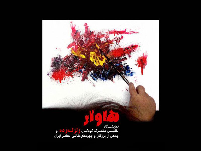 نمایشگاه نقاشی مشترک کودکان زلزلهزده و جمعی از بزرگان و چهرههای هنر معاصر هآوار