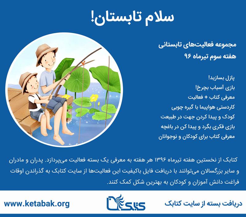 سومین بسته فعالیت «سلام تابستان» در تیرماه ۱۳۹۶