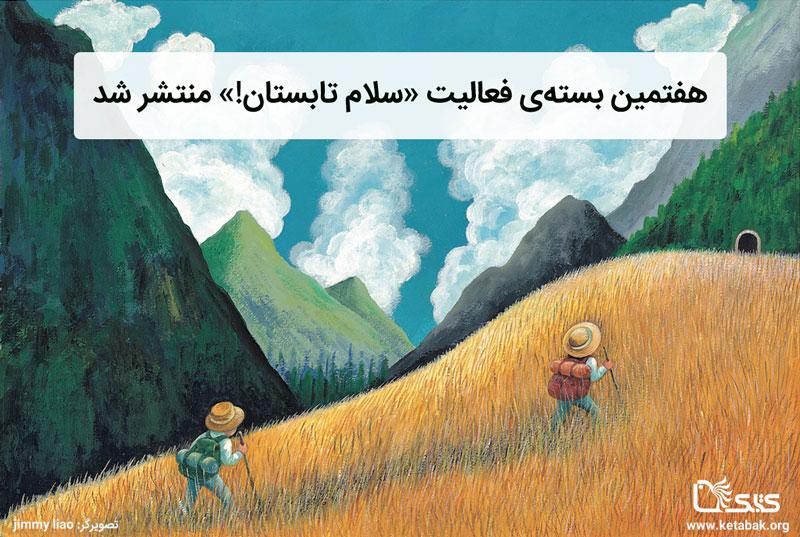بازی قطار آبی در هفتمین بسته فعالیت سلام تابستان