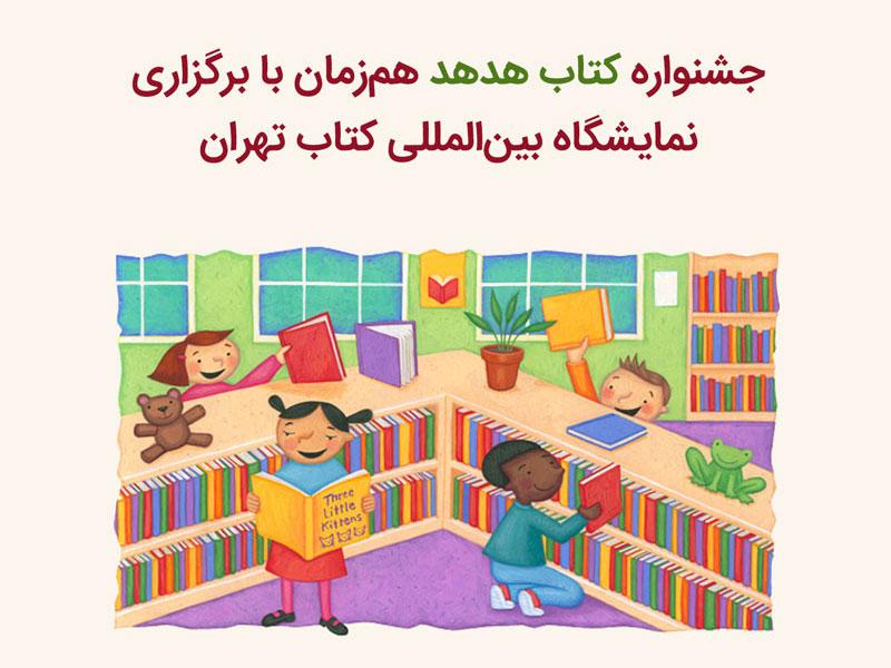 جشنواره کتاب هدهد همزمان با سیامین نمایشگاه بینالمللی کتاب