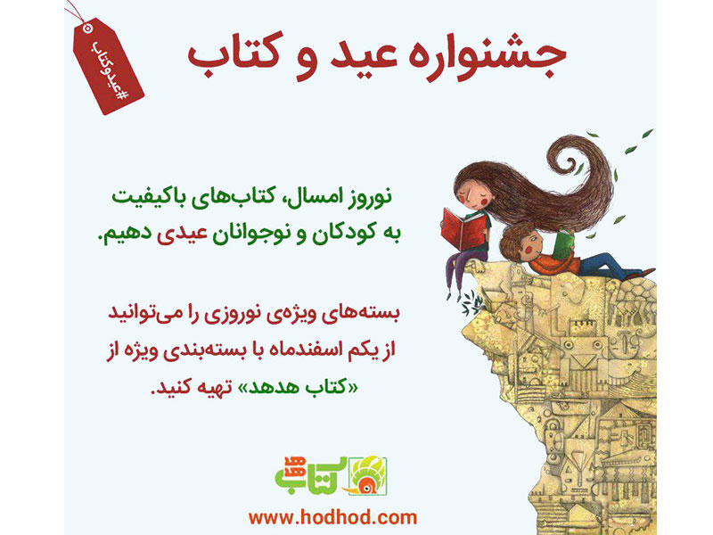 جشنواره نوروزی «عید و کتاب» فروشگاه کتاب هدهد برگزار میشود