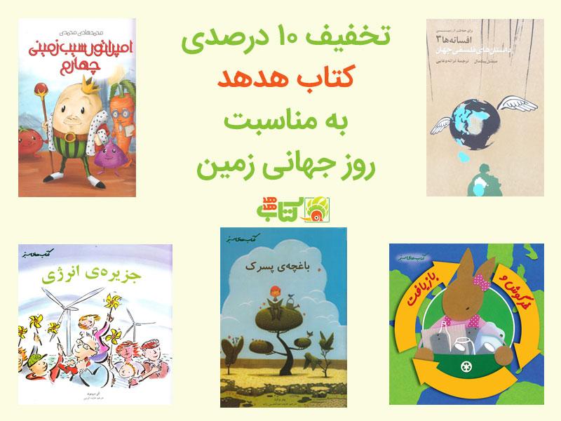 تخفیف ۱۰ درصدی کتاب هدهد به مناسبت روز جهانی زمین