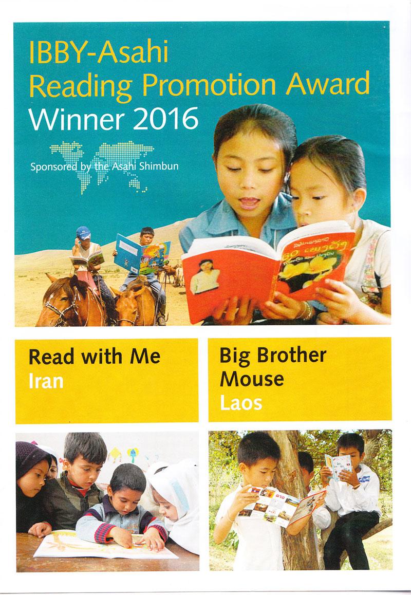 سی و پنجمین کنگره دفتر بینالمللی کتاب برای نسل جوان و اهدای جایزه آساهی به برنامه «با من بخوان»