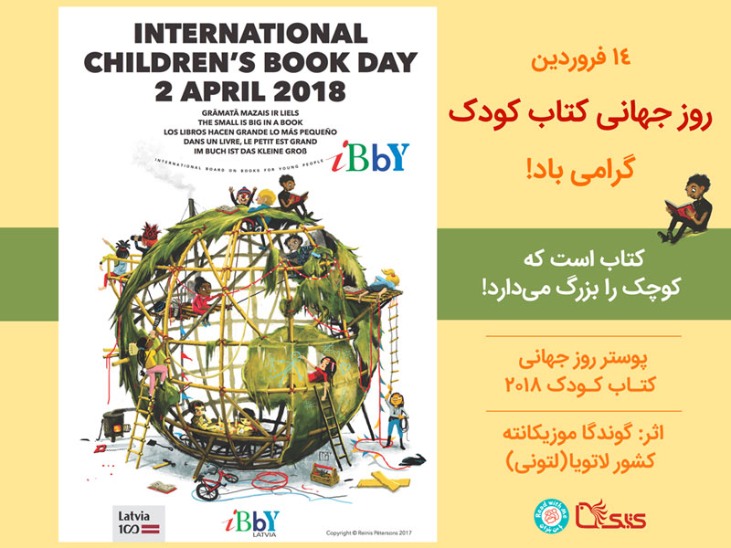 پیام و پوستر روز جهانی کتاب کودک ۲۰۱۸ منتشر شد