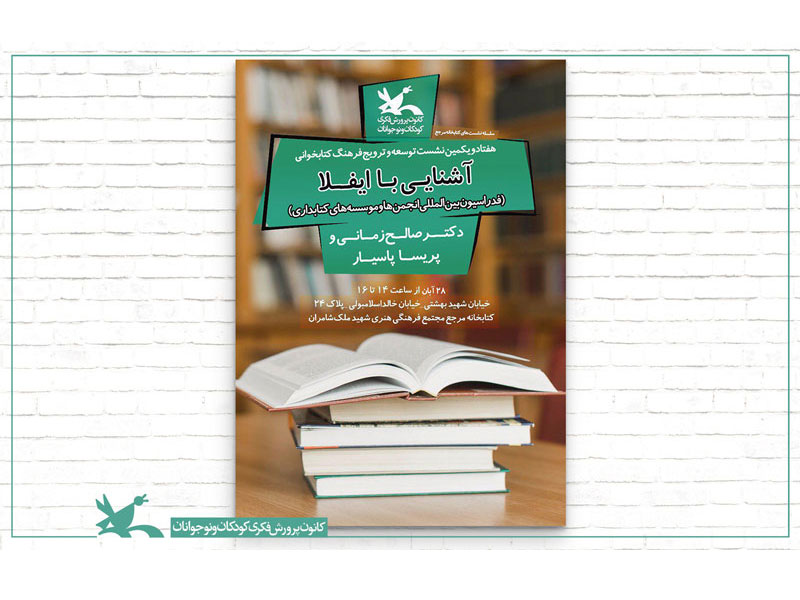 آشنایی با ایفلا در نشست توسعه و ترویج فرهنگ کتابخوانی کتابخانه مرجع کانون