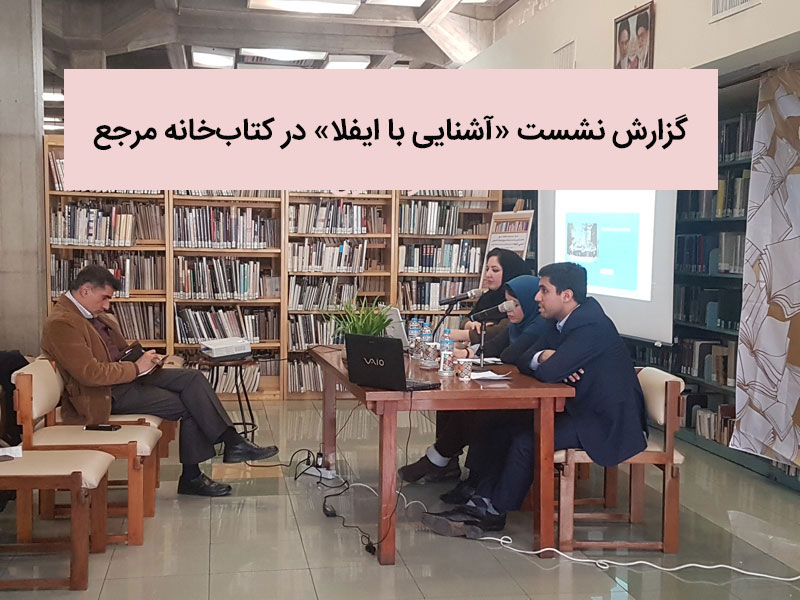 گزارش نشست «آشنایی با ایفلا» در کتابخانه مرجع کانون