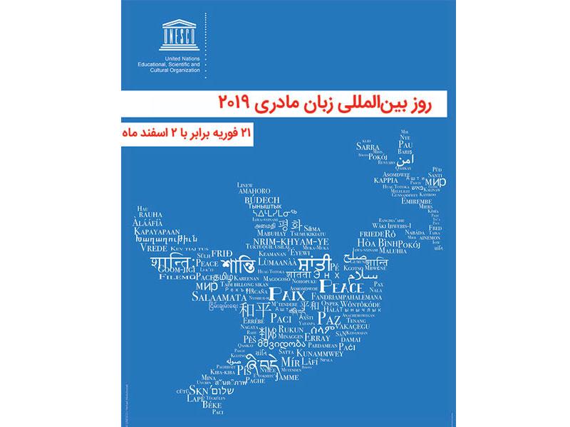 روز جهانی زبان مادری ۲۰۱۹