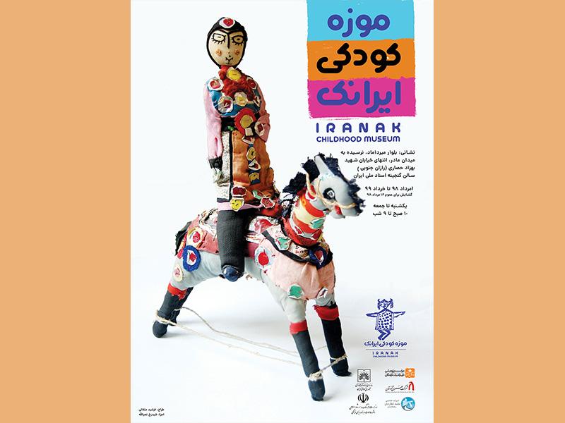 نمایشگاه موزه کودکی ایرانک از ۱۲ امرداد ماه گشوده میشود