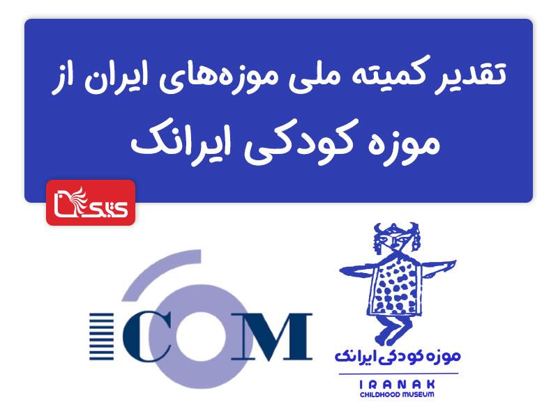 تقدیر کمیتهی ملی موزههای ایران (ایکوم) از موزهی کودکی ایرانک