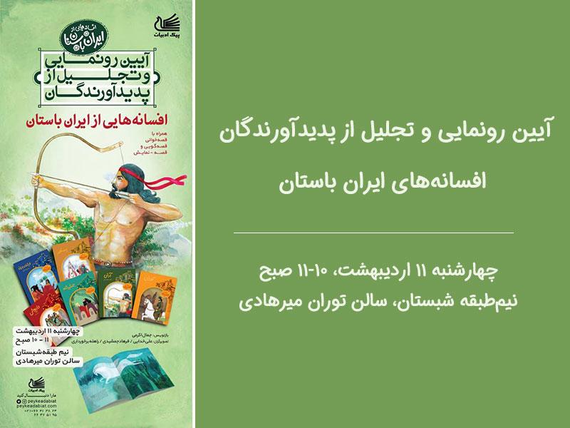 آیین رونمایی و تجلیل از مجموعه افسانههایی از ایران باستان