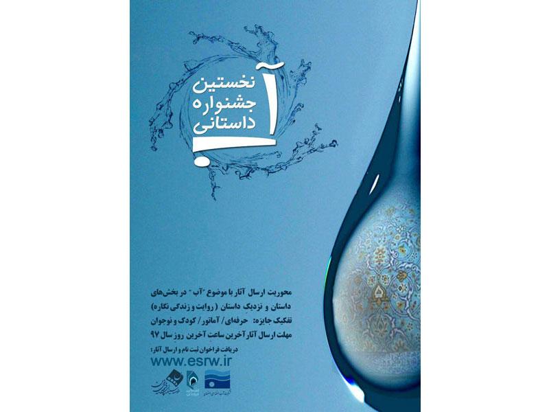 نخستین جشنواره داستانی آب برگزار میشود