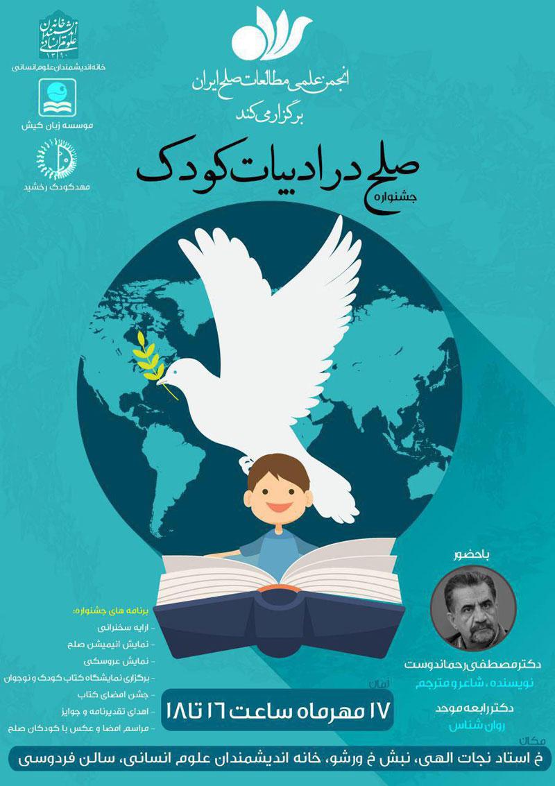 برگزاری جشنواره «صلح در ادبیات کودک»