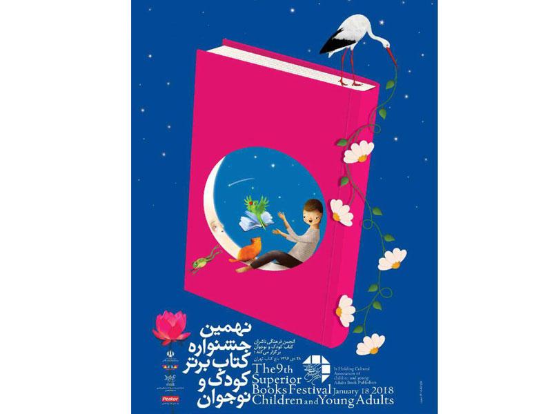 اعلام نامزدهای نهمین جشنواره کتاب برتر کودک و نوجوان