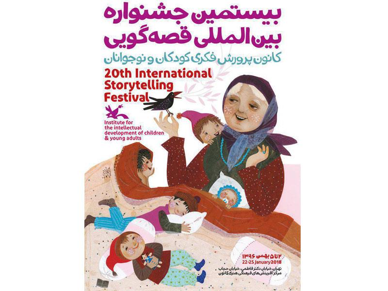برنامههای بیستمین جشنواره بینالمللی قصهگویی