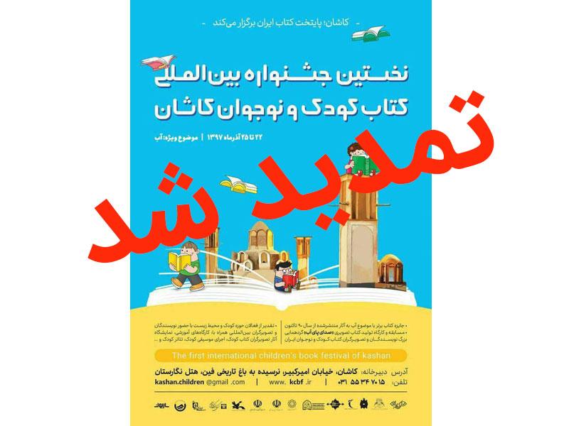 مهلت ارسال آثار به نخستین جشنواره بینالمللی کتاب کودک و نوجوان کاشان تمدید شد