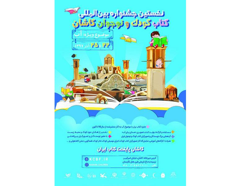 نخستین جشنواره بینالمللی کتاب کودک و نوجوان کاشان برگزار میشود