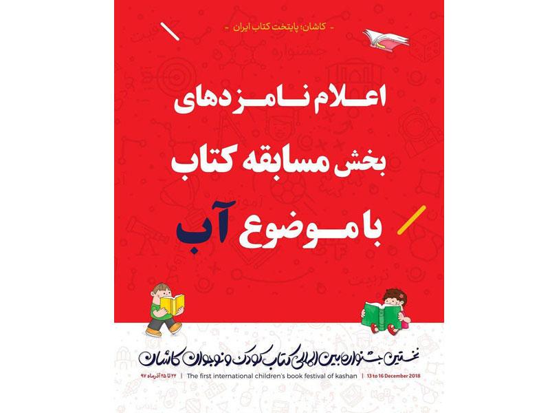 نامزدهای بخش مسابقه کتاب با موضوع آب جشنواره کتاب کودک و نوجوان کاشان