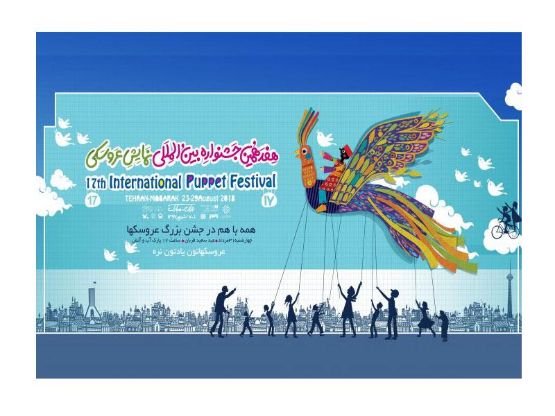 شادپیمایی خانوادهها به همراه عروسکها در افتتاحیه هفدهمین جشنواره بین المللی مبارک
