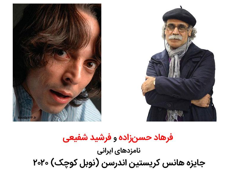 نامزدهای ایرانی جایزه هانس کریستین اندرسن ۲۰۲۰ اعلام شد