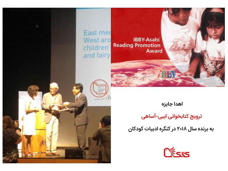 اهدا جایزه ترویج کتابخوانی ایبی-آساهی به برنده سال ۲۰۱۸ در کنگره ادبیات کودکان