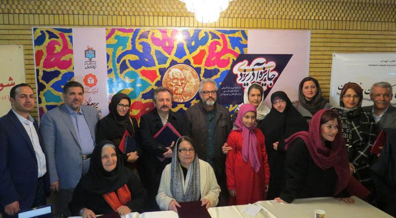 برندگان نخستین دور جایزه مهدی آذریزدی اعلام شدند
