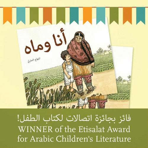 برنده هفتمین دور از جایزه ادبیات کودک اتصالات اعلام شد
