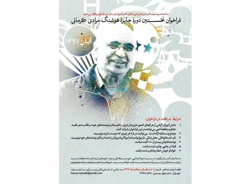 انتشار نخستین فراخوان جایزه هوشنگ مرادی کرمانی