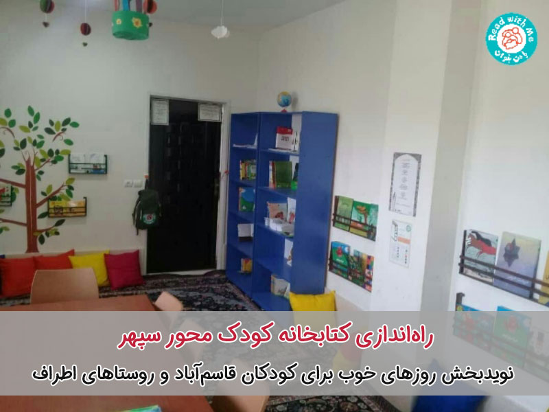 راهاندازی کتابخانه کودک محور سپهر، نویدبخش روزهای خوب برای کودکان قاسمآباد و روستاهای اطراف