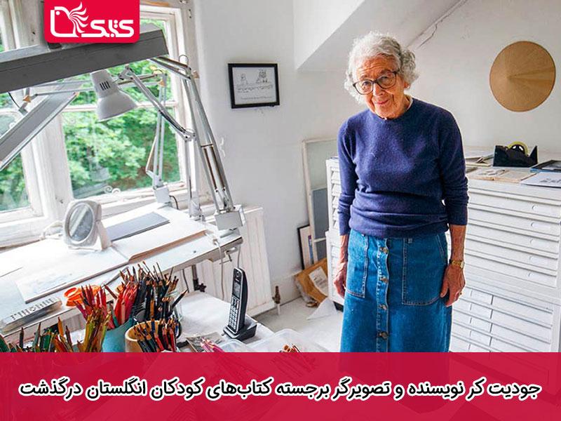 جودیت کر نویسنده و تصویرگر برجسته کتابهای کودکان انگلستان درگذشت