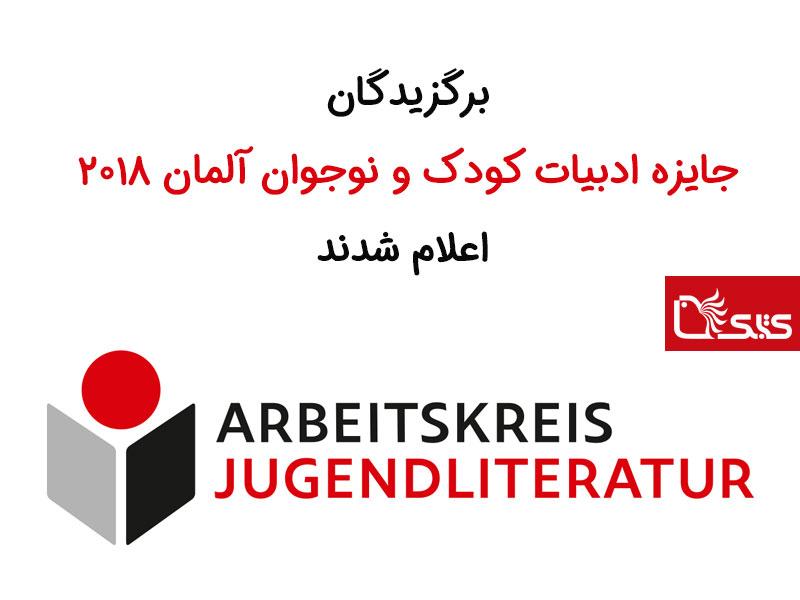 برگزیدگان جایزه ادبیات کودک و نوجوان آلمان، ۲۰۱۸ اعلام شدند