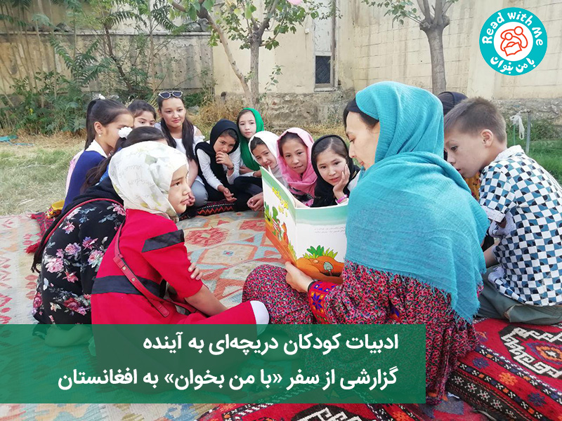گزارشی از سفر «با من بخوان» به افغانستان