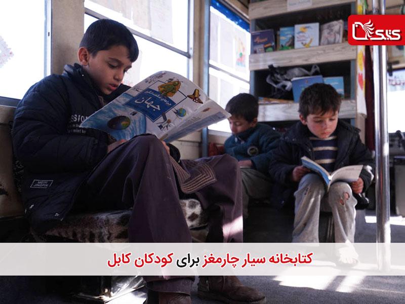 کتابخانه سیار چارمغز برای کودکان کابل