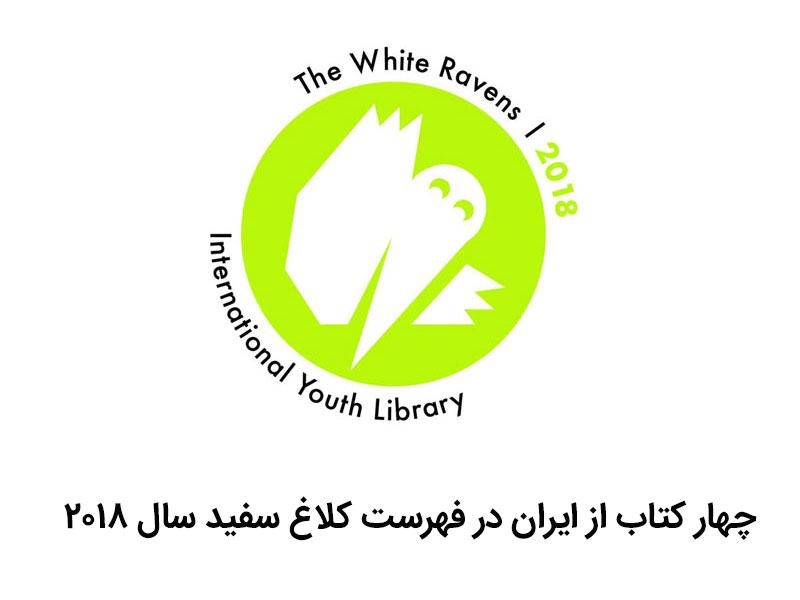 چهار کتاب از ایران در فهرست کلاغ سفید سال ۲۰۱۸
