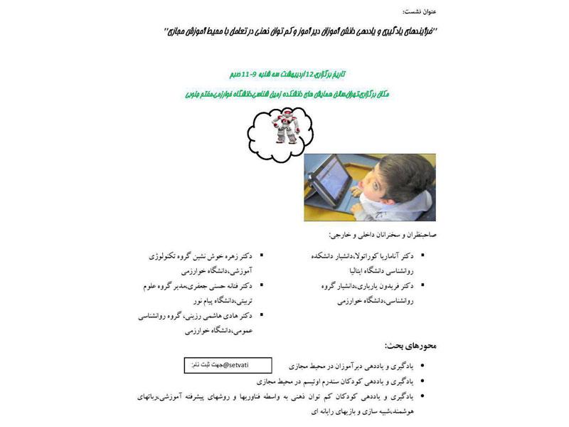 نشست «فرآیندهای یادگیری و یاددهی دانشآموزان دیرآموز و کمتوان ذهنی» برگزار میشود