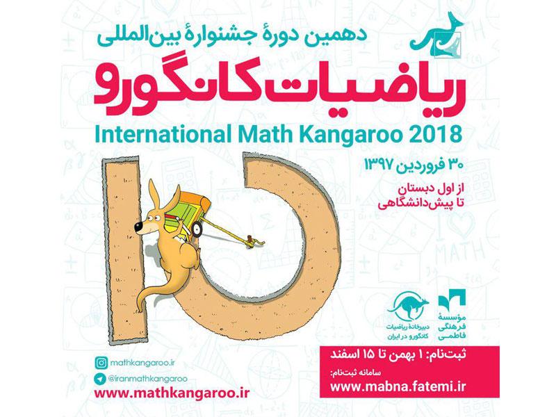آغاز ثبتنام دهمین دوره جشنواره ریاضیات کانگورو